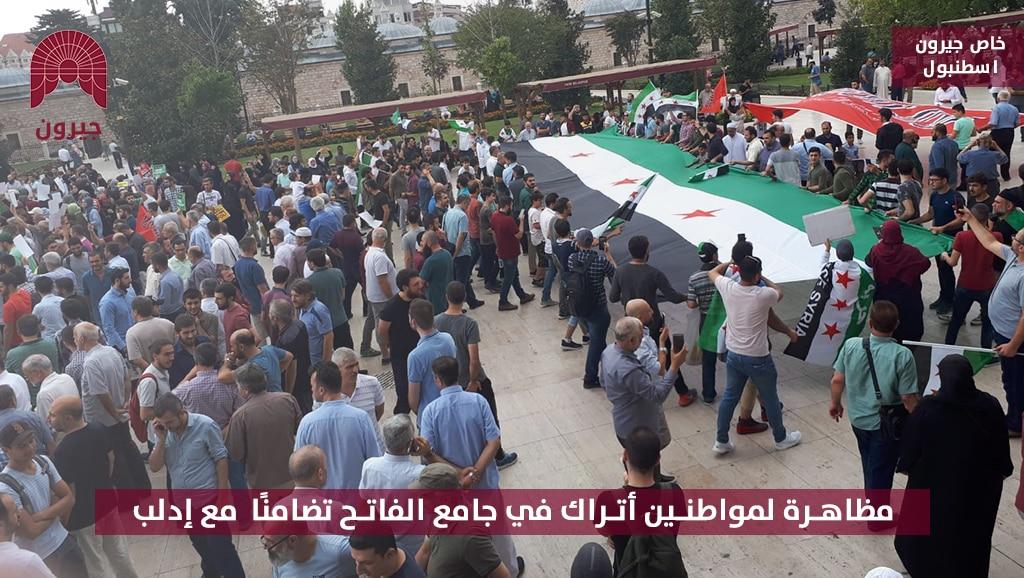 مظاهرة لمواطنين أتراك في جامع الفاتح باسطنبول تضامنًا مع إدلب