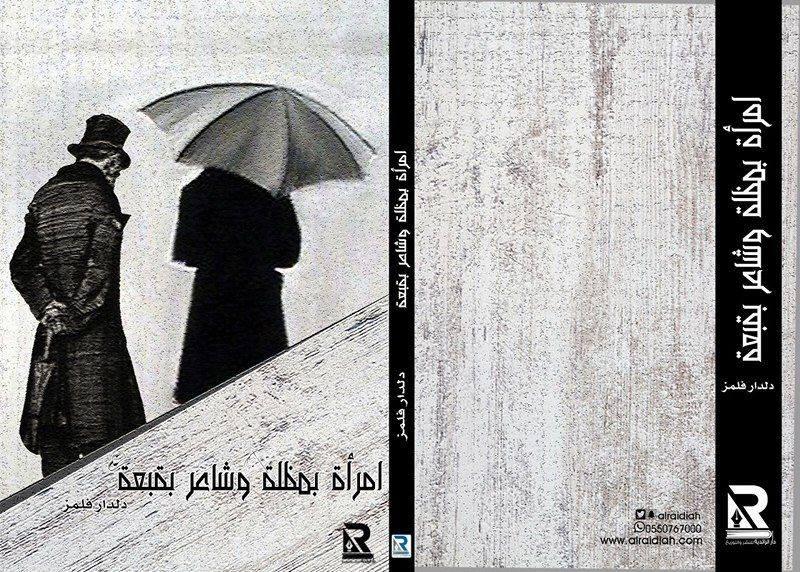 """""""امرأة بمظلة ورجل بقبعة""""..بعثرة الحنين على المسافة style="""