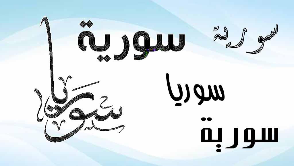 سورية أم سوريا.. جدل بين موضوعية المنهج وسياسية الغاية – شبكة جيرون الإعلامية